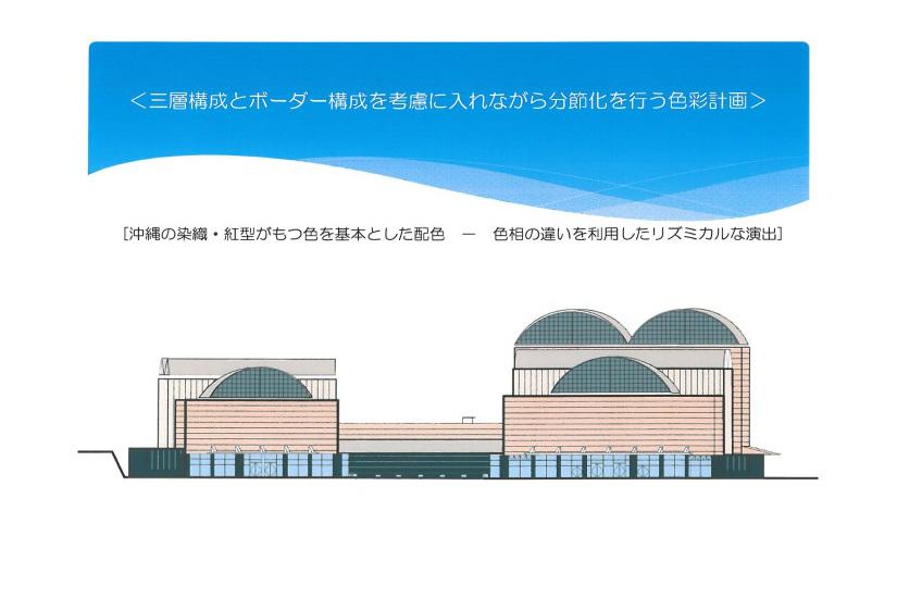 うるま市民芸術劇場外壁塗装更新