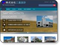 株式会社 二基設計 沖縄県の沖縄市にある設計事務所。